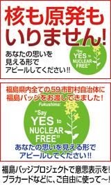 福島バッジプロジェクトで意思表示を!プラカードなどに、ご自由に使って〜!